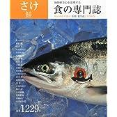 食生活 2012年 11月号 [雑誌]