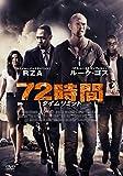 72時間タイムリミット [DVD]