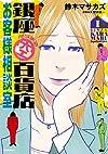 銀座からまる百貨店お客様相談室(1) (モーニングコミックス)