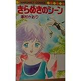 きらめきのシーン (マーガレットコミックス)