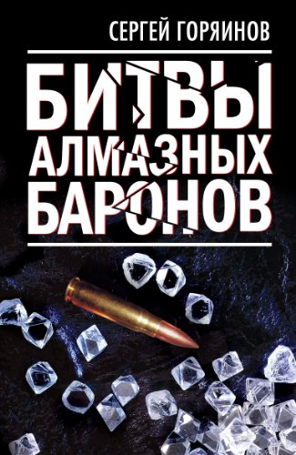 Сергей Александрович Горяинов - Битвы алмазных баронов (Russian edition)