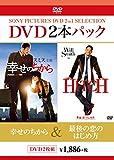 幸せのちから/最後の恋のはじめ方[DVD]