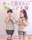作って着せたい秋冬こども服 (レディブティックシリーズ no.3304)