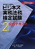 ビジネス実務法務検定試験2級公式テキスト〈2009年度版〉