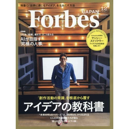 Forbes JAPAN(フォーブスジャパン) 2016年 12 月号 [雑誌]