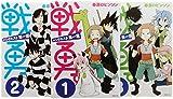 戦勇。メインクエスト第一章 コミック 1-3巻セット (シリウスコミックス)