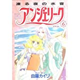 アンジェリーク (6) (Asuka comics DX)