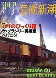 芸術新潮 2007年 03月号 [雑誌]