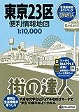 東京23区便利情報地図 (街の達人)