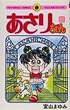 あさりちゃん 第87巻 (てんとう虫コミックス)