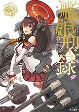 艦隊これくしょん‐艦これ‐ 艦娘型録