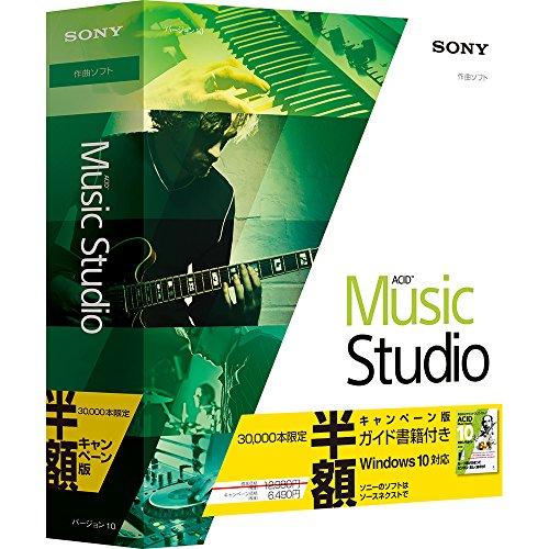 ACID Music Studio 10 half-price campaign Edition Guidebook