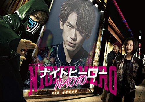 【早期購入特典あり】ナイトヒーロー NAOTO Blu-ray BOX【初回生産限定】(発売記念イベント参加応募抽選ハガキ付)