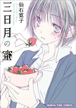 三日月の蜜 (まんがタイムコミックス)