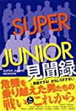 SUPER JUNIOR見聞録