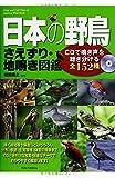 日本の野鳥さえずり・地鳴き図鑑~CDで鳴き声を聴き分ける全152種~