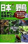 日本の野鳥さえずり・地鳴き図鑑―CDで鳴き声を聴き分ける全152種