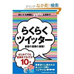 �炭�炭�c�C�b�^�[ ��b�̊�b�̊�b!(GEIBUN MOOKS No.739) (GEIBUN MOOKS 739)