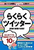 らくらくツイッター 基礎の基礎の基礎!(GEIBUN MOOKS No.739) (GEIBUN MOOKS 739)