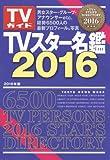 TVスター名鑑2016 (TOKYO NEWS MOOK 508号)