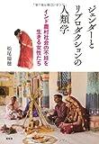 ジェンダーとリプロダクションの人類学―インド農村社会の不妊を生きる女性たち