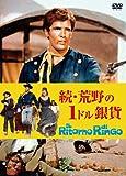 続・荒野の1ドル銀貨[DVD]