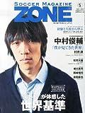 サッカーマガジンZONE 2014年 05月号 [雑誌]