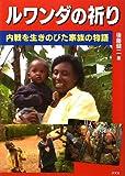 ルワンダの祈り—内戦を生きのびた家族の物語