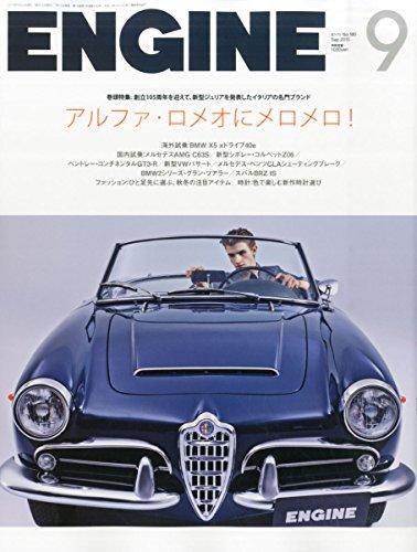 ENGINE 2015年 09 月号 [雑誌]