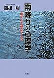 雨降りの心理学―雨が心を動かすとき