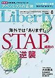 The Liberty (ザリバティ) 2016年 8月号 [雑誌] ザ・リバティ