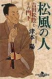 松風の人—吉田松陰とその門下 (幻冬舎時代小説文庫)