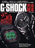 G-SHOCK 完全読本 (BEST SUPER GOODS SERIES 腕時計王別冊)
