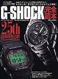 G-SHOCK 完全読本 (BEST SUPER GOODS SERIES 腕時計王別冊)