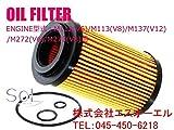 ベンツ W163 W164 W638 W639 エンジンオイルフィルター (M112(V6) / M113(V8) / M137(V12) / M272(V6) / M273(V8)用) ML320 ML350 ML430 ML500 ML55 V230 V280 V350 0001803109 0001802609