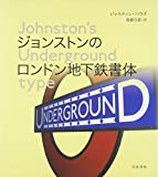 ����󥹥ȥ�Υ��ɥ��ϲ�Ŵ���� �� Johnston's Underground type