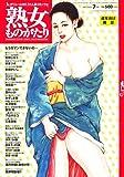 熟女ものがたり 2011年 07月号 [雑誌]