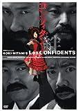 コンフィダント・絆 (PARCO劇場DVD)