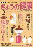 NHK きょうの健康 2007年 02月号 [雑誌]