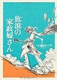 放浪の家政婦さん / 小池田 マヤ のシリーズ情報を見る