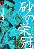 砂の栄冠(6) (ヤンマガKCスペシャル)