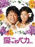 愛しのおバカちゃん DVD-BOXI