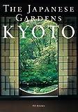 日本の庭 京都