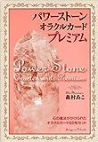 パワーストーン・オラクルカード・プレミアム-石の魔法がかけられたオラクルカード60枚セット