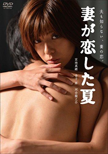妻が恋した夏 [DVD]