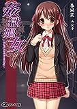 姦獄娼女 〜Slave Girl Breeding〜 (オトナ文庫37)