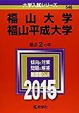福山大学/福山平成大学 (2015年版大学入試シリーズ)
