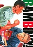 バンビ~ノ! SECONDO 10 (ビッグ コミックス)