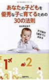 あなたの子どもを優秀な子に育てるための30の法則