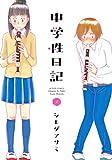中学性日記(2) (アクションコミックス(月刊アクション))